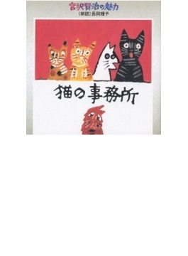 長岡輝子 宮澤賢治を語る猫の事務所