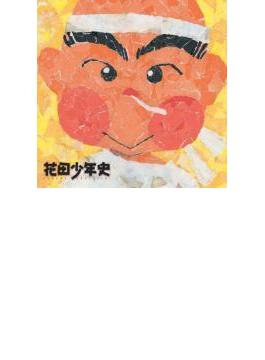花田少年史 オリジナルサウンドトラック