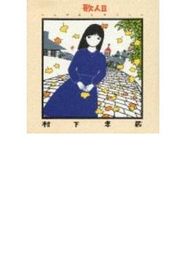 歌人II -ソングコレクション-