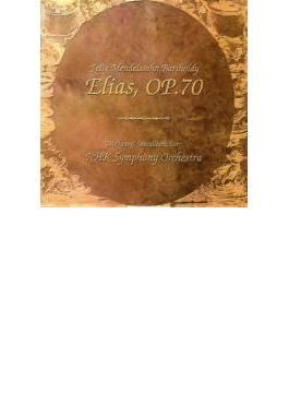 オラトリオ『エリヤ』 サヴァリッシュ&NHK交響楽団、ヴァイクル、ポップ、他(2CD)