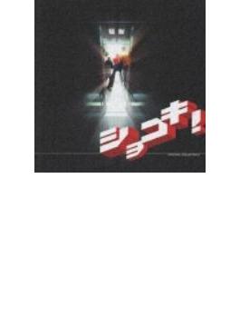 ショコキ! オリジナル サウンドトラック