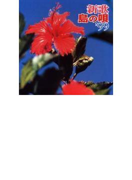 新歌島の唄99