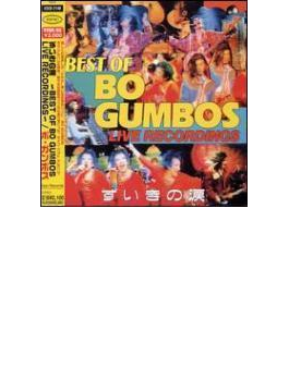 ずいきの涙 ~BEST OF BO GUMBOS LIVE RECORDINGS~
