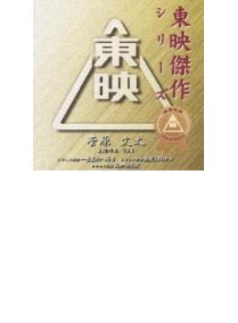 菅原文太主演作品vol.6 トラック野郎3