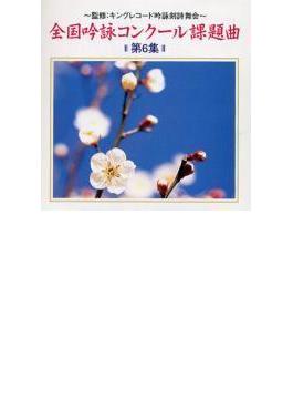 ~監修:キングレコード吟詠剣詩舞会~ 全国吟詠コンクール課題曲<第6集>