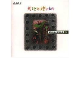 心にやさしいCD「2001年元気の旅」VOL.2