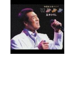 五木ミュージック オブ ザ ワールド歌・舞・奏名古屋・御園座ライブ