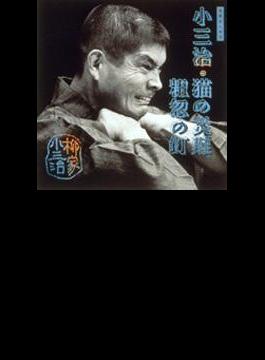 柳家小三治 11
