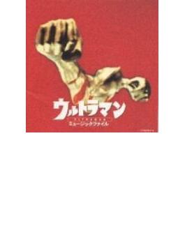 ウルトラマン ミュージックファイル
