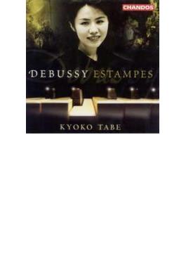 Estampes: 田部京子(P) +piano Works