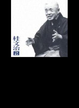 桂文冶2親子酒 / 禁酒番屋
