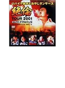 絶倫ツア-2001~イクときはいっしょ!