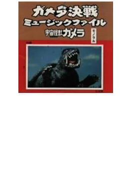 ガメラ決戦 ミュ-ジックファイル-宇宙怪獣ガメラ-