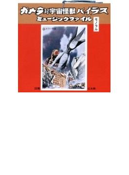 ガメラ対宇宙怪獣バイラス ミュ-ジックファイル