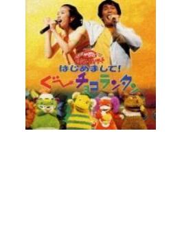 NHK「おかあさんといっしょ」フ...