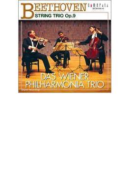 ベートーヴェン:弦楽三重奏曲 作品9 ウィーン・フィルハーモニア弦楽三重奏団