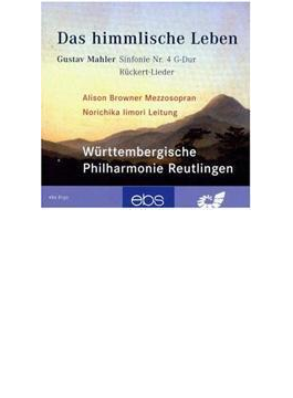 Sym.4, Lieder: Browner(Ms)飯森範親 / Reutlingen Wurttemberg.po