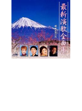 最新演歌全曲集 橋 / 連理の枝