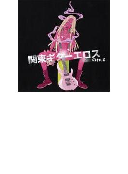 関東ギターエロス disc.2