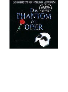 オペラ座の怪人 Phantom Of Theopera