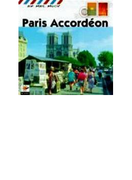 パリのミュゼット Air Mail Music / Paris Accordeon