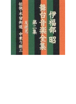 伊福部昭 舞台音楽全集 第二集 反逆児/任侠・木曾街道 中乗り新三