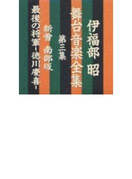 伊福部昭 舞台音楽全集 第三集 新雪 南部坂/最後の将軍-徳川慶喜-