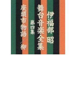 伊福部昭 舞台音楽全集 第四集 座頭市物語/柳