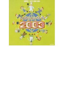 ビッグ・ヒット・マーチ 2003