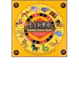 Chinese Zodiac Signs