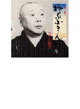 話芸の魅力4  竹の水仙(左甚五郎) / 花見小僧(おせつ徳三郎)