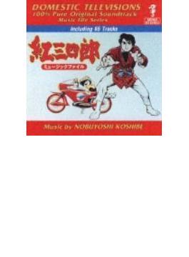 紅 三四郎 ミュージックファイル