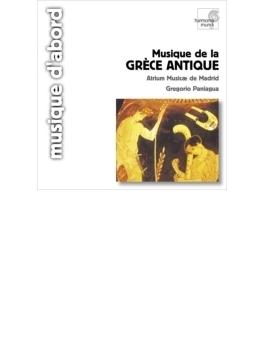 『古代ギリシャの音楽』 グレゴリオ・パニアグワ&アトリウム・ムジケー