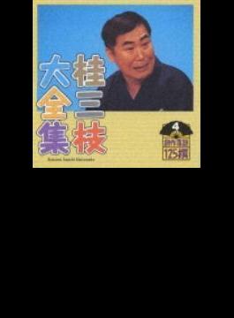 桂三枝大全集創作落語125撰 第4集