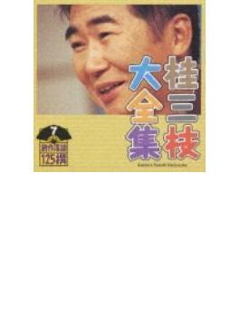 桂三枝大全集創作落語125撰 第7集