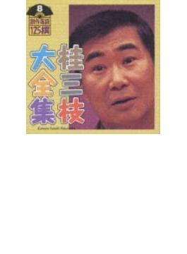 桂三枝大全集創作落語125撰 第8集