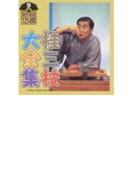 桂三枝大全集創作落語125撰 第9集