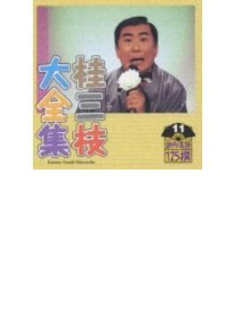 桂三枝大全集創作落語125撰 第11集