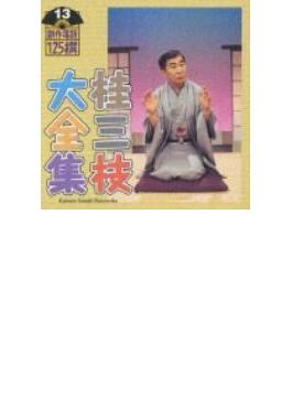 桂三枝大全集創作落語125撰 第13集