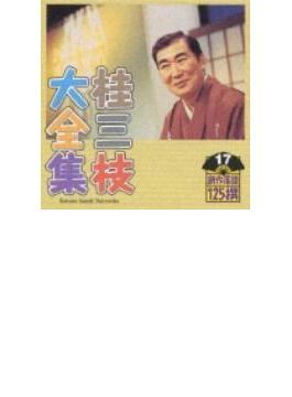 桂三枝大全集創作落語125撰 第17集