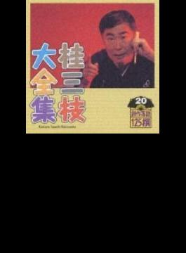 桂三枝大全集創作落語125撰 第20集