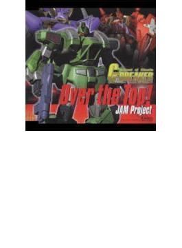PlayStation2用ソフト 『機甲武装Gブレイカー レジェンド オブ クラウディア』 OPテーマ::Over the Top!