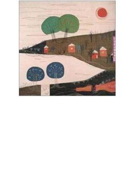 20世紀の愛唱歌vol 10こころの歌100曲集3 埴生の宿