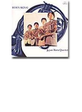 Japan Horn Quartet Horn Signal