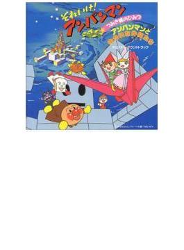 それいけ!アンパンマン つみき城のひみつ アンパンマンとゆかいな仲間たち オリジナル・サウンドトラック
