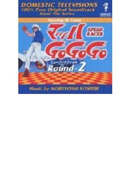 マッハ Go Go Go ミュージックファイル Round2 懐かしのテレビまんがBGMコレクション