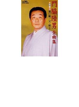 門脇陸男全曲集