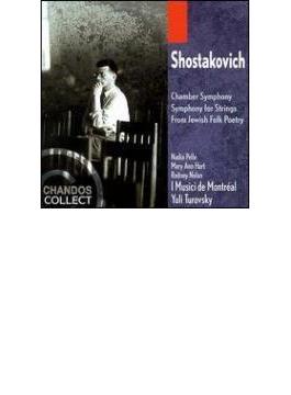 ショスタコーヴィチ:室内交響曲 Op.110 他 トゥロフスキー/イ・ムジチ・ド・モントリオール