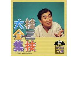 桂三枝大全集創作落語125撰 第27集