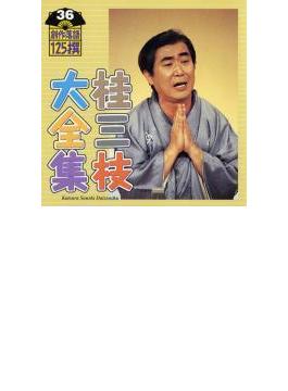 桂三枝大全集創作落語125撰 第36集